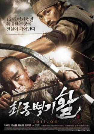 war of the arrow2